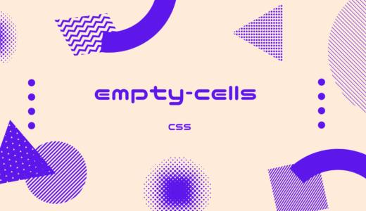 [CSS] empty-cellsプロパティで空白セルのボーダーと背景の表示方法を指定しよう!