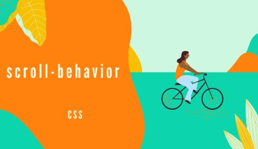 [CSS] scroll-behaviorプロパティでボックスにスクロール時の動きを指定しよう!