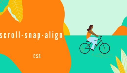 [CSS] scroll-snap-alignプロパティでボックスをスナップする位置を指定しよう!