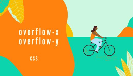 [CSS] overflow-x、overflow-yプロパティでボックスに収まらない内容の表示方法を指定しよう!