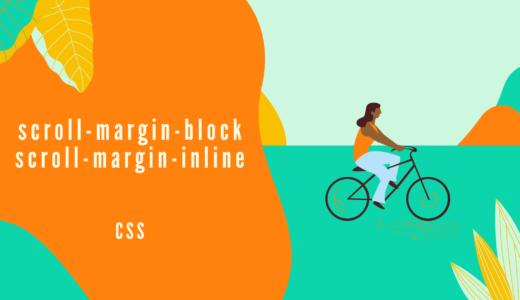 [CSS] scroll-margin-block、scroll-margin-inlineプロパティで書字方向に応じてスナップされる位置のマージン幅をまとめて指定しよう!