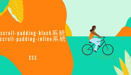 [CSS] scroll-padding-block系統、scroll-padding-inline系統のプロパティで書字方向に応じてスナップされる位置のパディング幅を指定しよう!