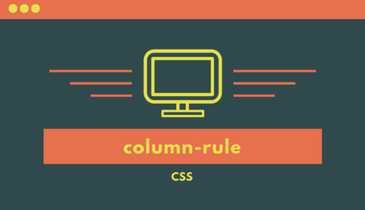 [CSS] column-ruleプロパティで段組みの罫線の幅、スタイル、色をまとめて指定しよう!
