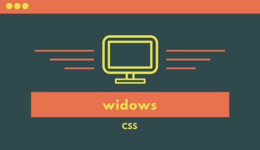 [CSS] widowsプロパティで先頭に表示されるブロックコンテナーの最小行数を指定しよう!