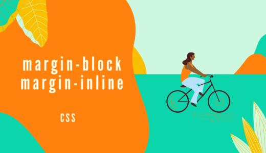 [CSS] margin-block、margin-inlineプロパティで書字方向に応じてボックスのマージン幅をまとめて指定しよう!