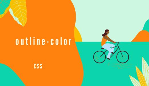 [CSS] outline-colorプロパティでボックスのアウトラインの色を指定しよう!