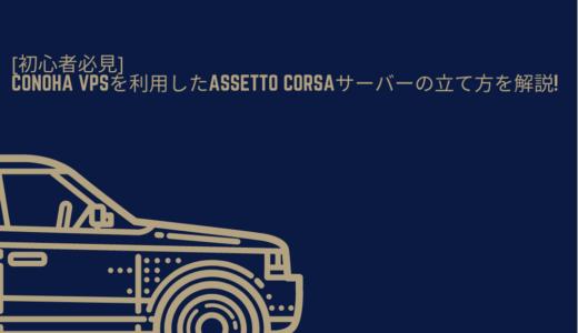 [初心者必見] ConoHa VPSを利用したAssetto Corsaサーバーの立て方を解説!