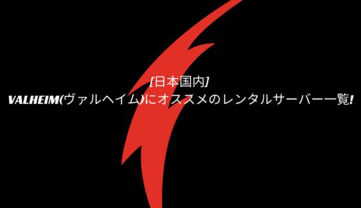 [日本国内] Valheim(ヴァルヘイム)にオススメの専用レンタルサーバー一覧!