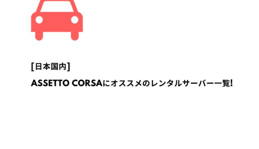 [日本国内] Assetto Corsaにオススメのレンタルサーバー一覧!