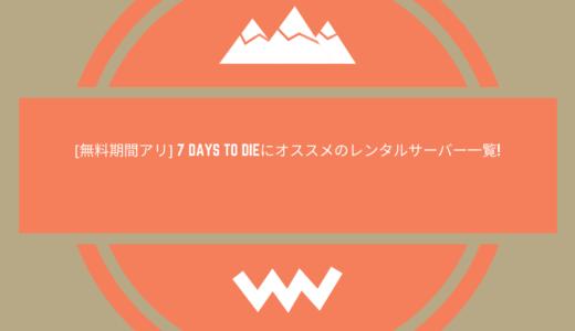 [無料期間アリ] 7 Days to Dieにオススメのレンタルサーバー一覧!