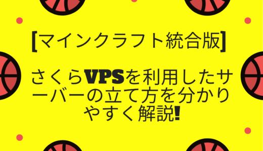 [マインクラフト統合版] さくらのVPSを利用したサーバーの立て方を分かりやすく解説!
