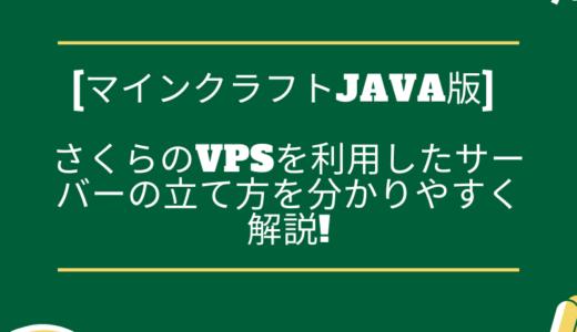 [マインクラフトJava版] さくらのVPSを利用したサーバーの立て方を分かりやすく解説!