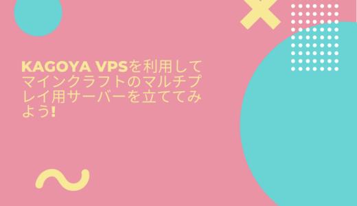 KAGOYA VPSを利用してマインクラフトのマルチプレイ用サーバーを立ててみよう!
