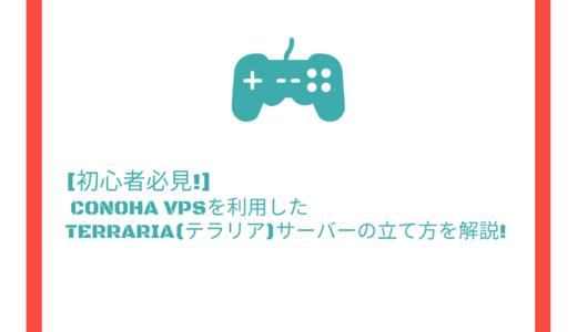 [初心者必見!] ConoHa VPSを利用したTerraria(テラリア)サーバーの立て方を解説!