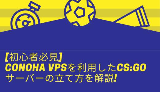 [初心者必見] ConoHa VPSを利用したCS:GOサーバーの立て方を解説!