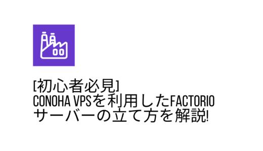 [初心者必見] ConoHa VPSを利用したFactorioサーバーの立て方を解説!