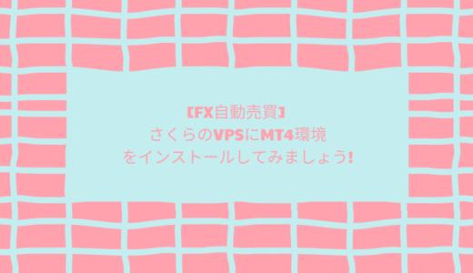 [FX自動売買] さくらのVPSにMT4環境をインストールしてみましょう!