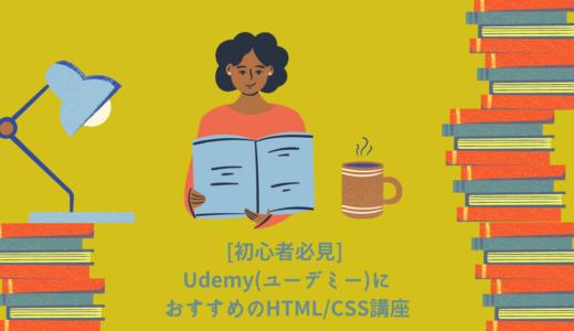 [初心者必見] Udemy(ユーデミー)におすすめのHTML/CSS講座