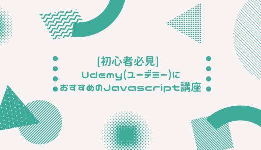 [初心者必見] Udemy(ユーデミー)におすすめのJavascript講座