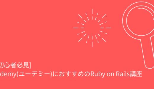 [初心者必見] Udemy(ユーデミー)におすすめのRuby on Rails講座
