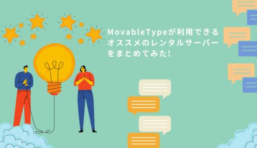 MovableTypeが利用できるオススメのレンタルサーバーをまとめてみた!