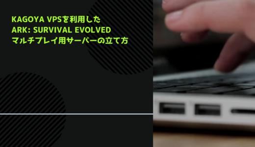 KAGOYA VPSを利用したARK: Survival Evolvedマルチプレイ用サーバーの立て方