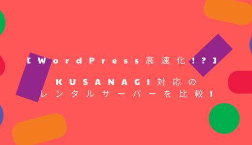 [WordPress高速化!?]  KUSANAGI対応のレンタルサーバーを比較!