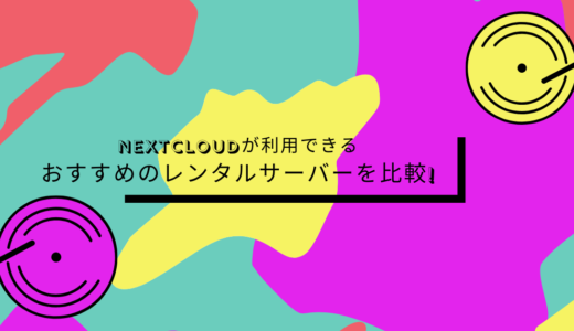 Nextcloudが利用できるおすすめのレンタルサーバーを比較!