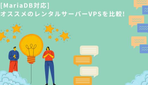 [MariaDB対応] オススメのレンタルサーバー/VPSを比較!
