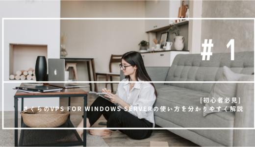 [初心者必見] さくらのVPS for Windows Serverの使い方を分かりやすく解説