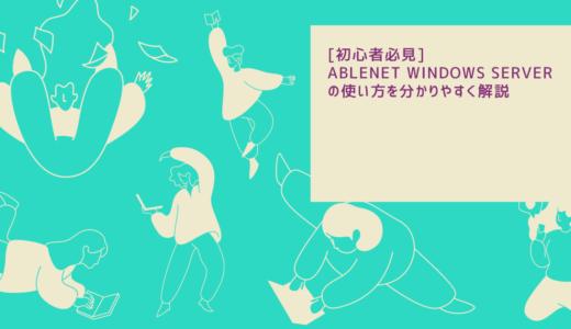 [初心者必見]  ABLENET Windows Serverの使い方を分かりやすく解説